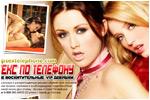 2 VIP девушки секса по телефону + 15 девушек